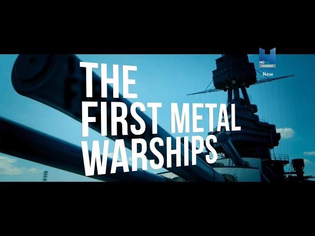 Боевые корабли . Первые металлические военные корабли / 2016 / HD1080p