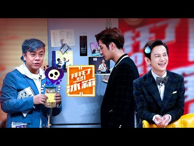 《拜托了冰箱》第三季完整版:[第2期]蔡康永冰箱食物过期20年!何炅谢娜