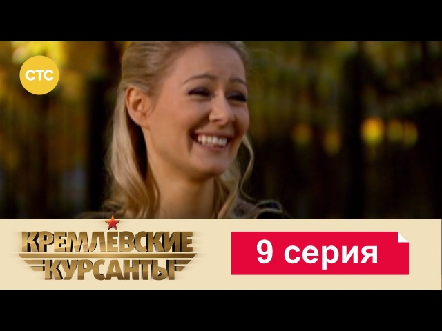 Кремлевские Курсанты 9