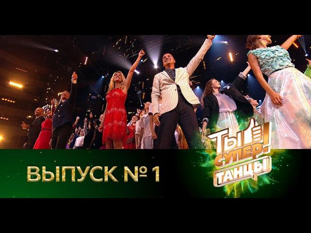 «Ты супер! Танцы». Выпуск №1 » Freewka.com - Смотреть онлайн в хорощем качестве