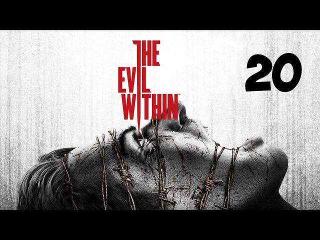 The Evil Within Прохождение ► КИСЛОТНЫЕ ЛОВУШКИ ► 20