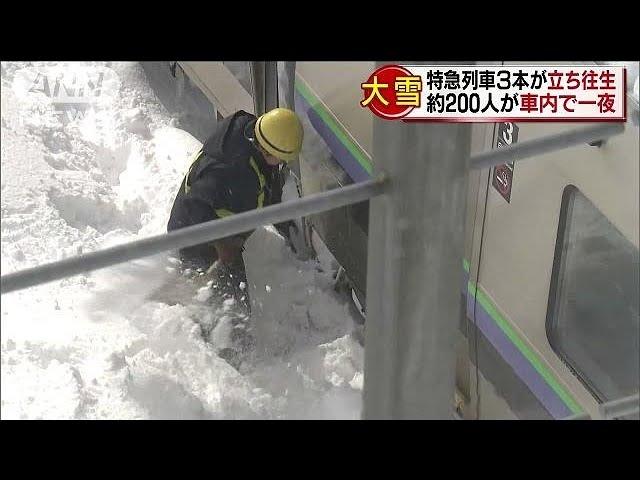 列車に200人閉じ込められ一夜・・・大雪で特急3本立往生(18/02/14)