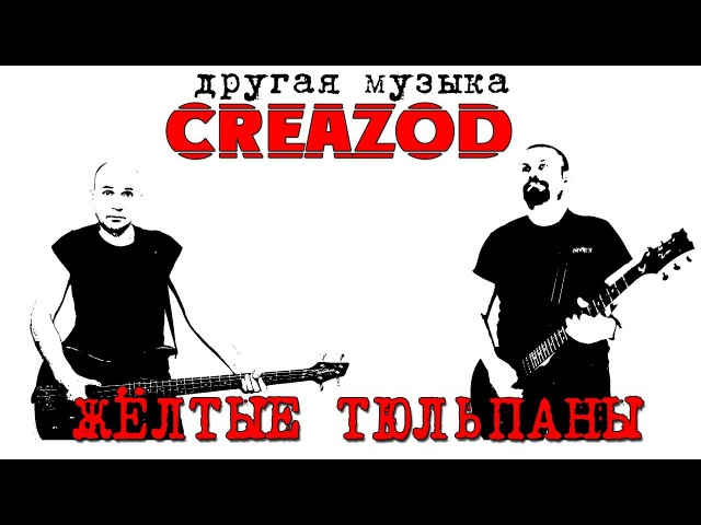 CreaZod - Жёлтые тюльпаны (cover)