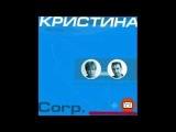 Кристина Corp - Зимние каникулы (1991)
