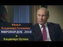 Миропорядок-2018 Фильм Владимира Соловьёва о Владимире Путине