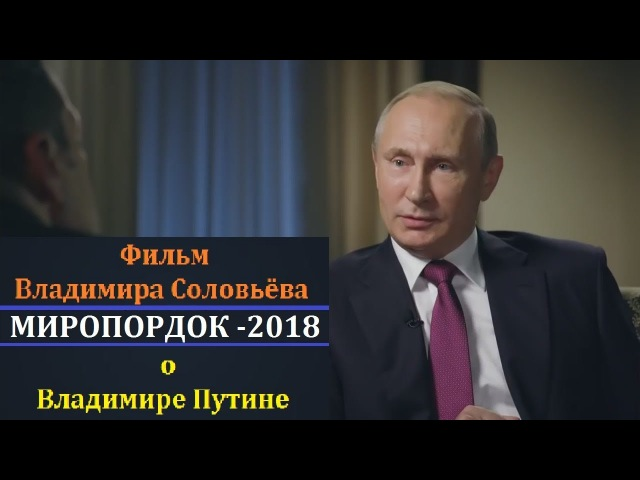 Миропорядок 2018 Фильм Владимира Соловьёва о Владимире Путине