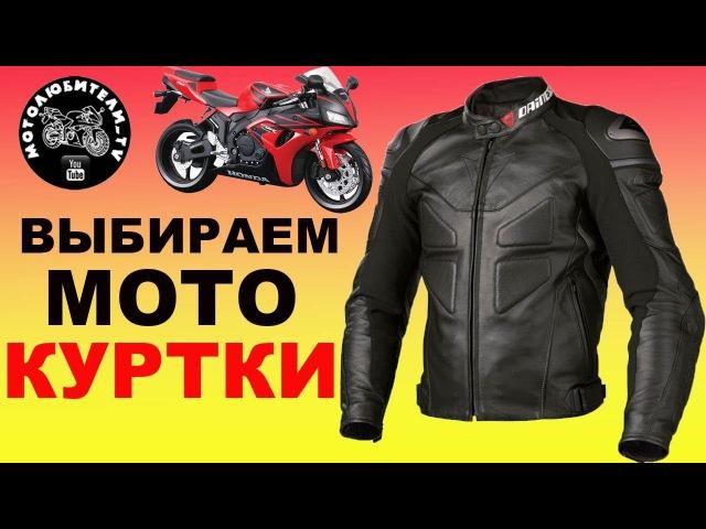 Выбираем мотокуртки.