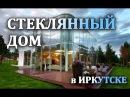 Необычный дом стеклянный коттедж на берегу залива в Иркутске обзор House on the Bay