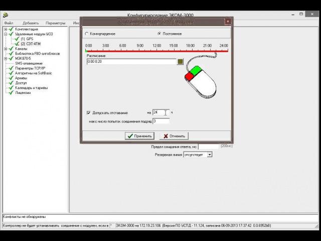 Настройка опроса модулей УСО счётчиков, расходомеров