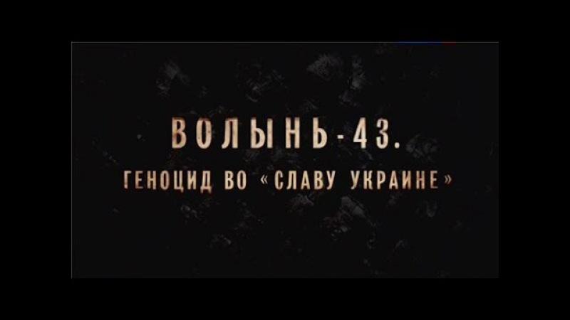 Волынь 43 Геноцид во Славу Украине / Genocid Vo Slavu Ukraine