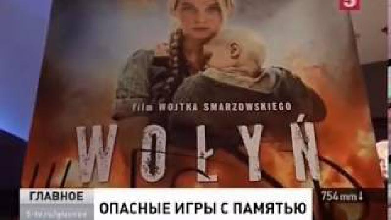 Волынь (Wolyn) забытая история и отношение поляков