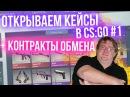 Блогер GConstr заценил ОТКРЫВАЕМ КЕЙСЫ в Cs Go Контракты обме От AdamsonShow