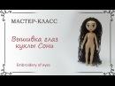 ВЫШИВАЕМ ГЛАЗКИ КРЕПИМ ВОЛОСЫ ВидеоМК Екатерина Тарасенко