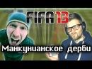 Блогер GConstr в восторге! FIFA 13: Манкунианское дерби. Barclays Premier League.. От Макса Брандта