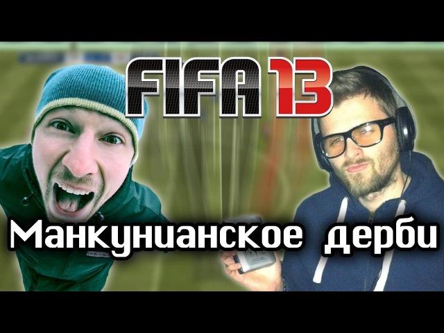 Блогер GConstr в восторге FIFA 13 Манкунианское дерби Barclays Premier League От Макса Брандта
