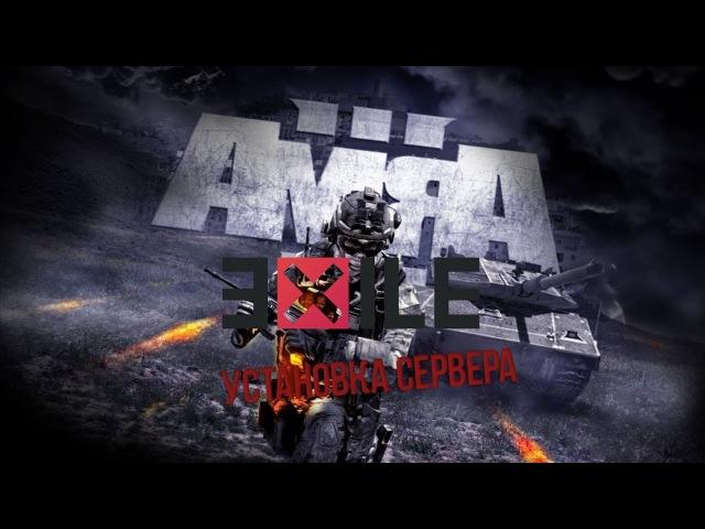 Установка сервера Arma 3 Exile mod (1.03 / 1.04)