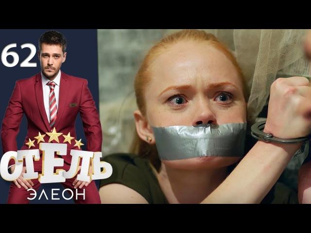 Отель Элеон Серия 20 сезон 3 62 серия комедийный сериал HD