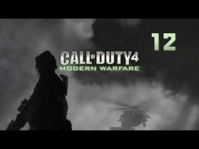 Прохождение Call of Duty 4 Modern Warfare 12 Грехи отцов