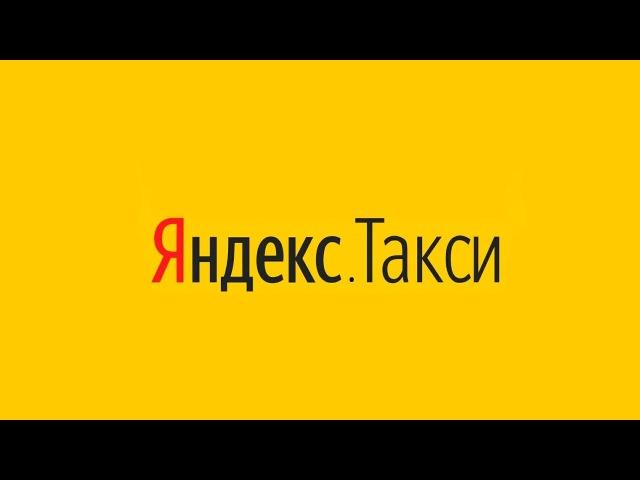 Отзыв о работе в Яндекс такси или почему не стоит работать и вызвать Яндекс Такси плюсы и минусы