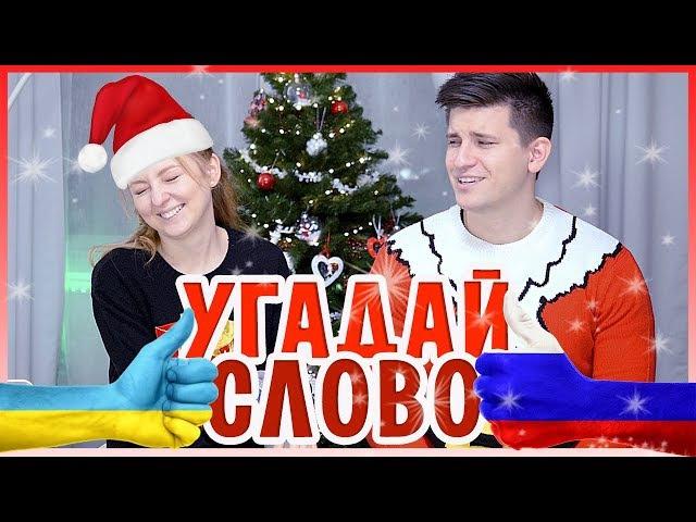 РУССКИЙ УГАДЫВАЕТ УКРАИНСКИЕ СЛОВА! | SWEET HOME
