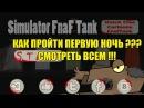5 НОЧЕЙ ФРЕДДИ СИМУЛЯТОР ФНАФ ТАНКИ - МУЛЬТИК ИГРА