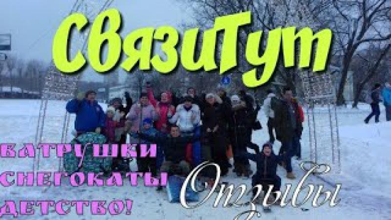 Ватрушки и снегокаты и тюбинги в Москве Отзывы взрослых детей СвязиТут