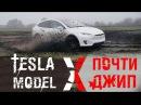 Гелик vs УАЗ vs Tesla - Внедорожный тест
