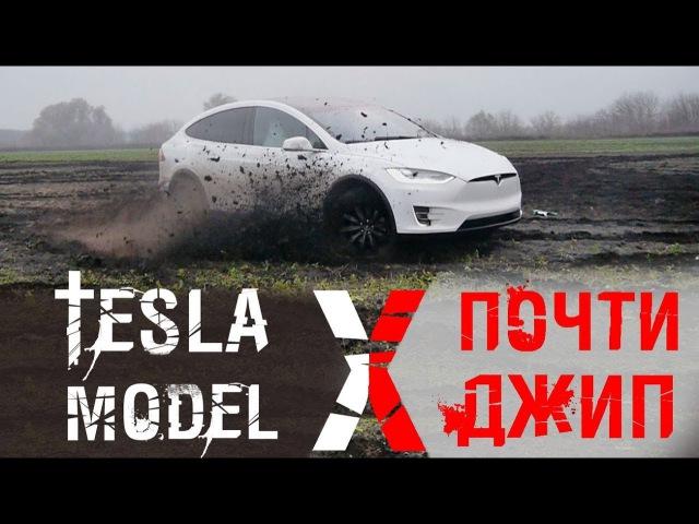 Гелик vs УАЗ vs TeslaВнедорожный и Бесполезный))тест Model X
