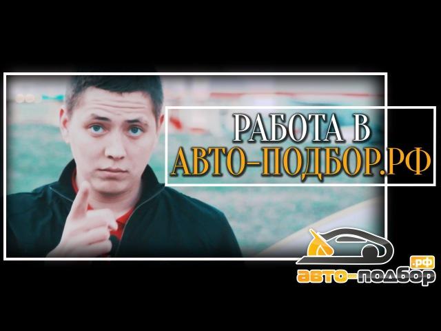 Работа в АВТО-ПОДБОР.РФ   ILDAR AVTO PODBOR - видео с YouTube-канала ИЛЬДАР АВТО-ПОДБОР