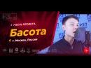 Рэп Завод LIVE Басота 251-й выпуск / 2-й сезон Россия, г. Москва. Гость проекта.
