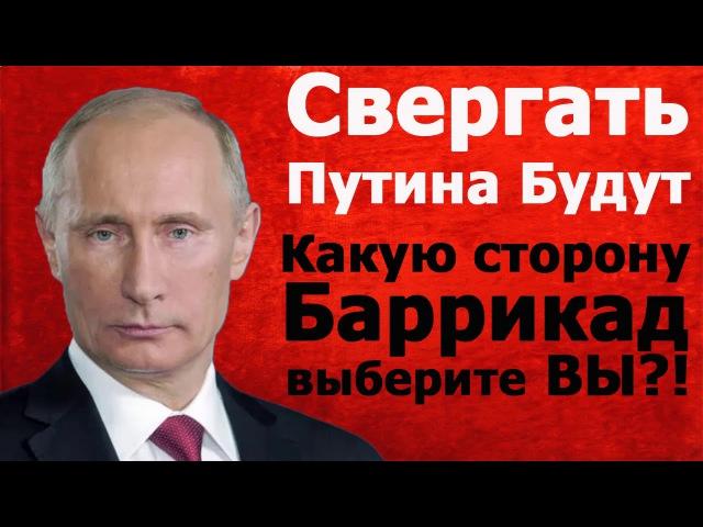 кАкую Сторону Выберете ВЫ! Против или За Путина - 22.11.2017
