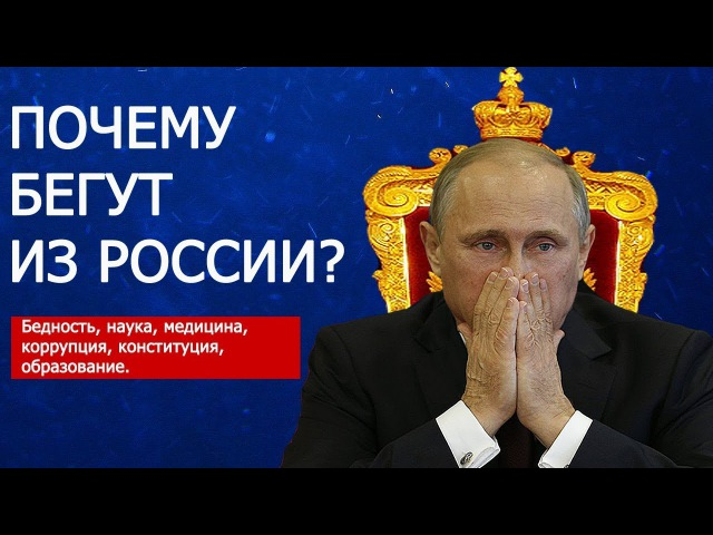 ПОЧЕМУ БЕГУТ ИЗ РОССИИ?