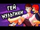 ТОП 8 Гей Мультфильмов || Лучшие лгбт анимационные короткометражки || Гей коротк ...