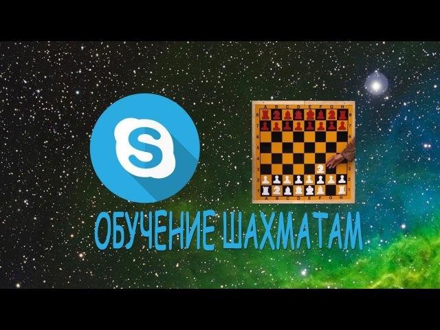 Шахматы | АКЦИЯ | ОБУЧЕНИЕ ШАХМАТАМ ПО СКАЙПУ » Freewka.com - Смотреть онлайн в хорощем качестве