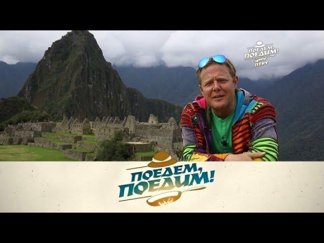 Поедем поедим Перу 2