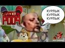 Соник Бум Курлык RYTP