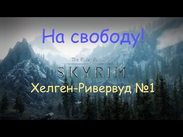 The Elder ScrollsV SKYRIM Хелген Ривервуд №1
