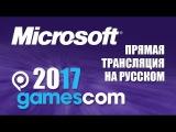 Прямая трансляция Gamescom 2017 на русском языке! Microsoft (HD) XBOX ...