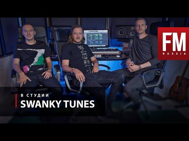 В студии у Swanky Tunes (полное видео)