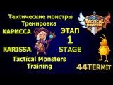 Тактические монстры. Тренировка Карисса 1. Tactical Monsters. Training Karissa.