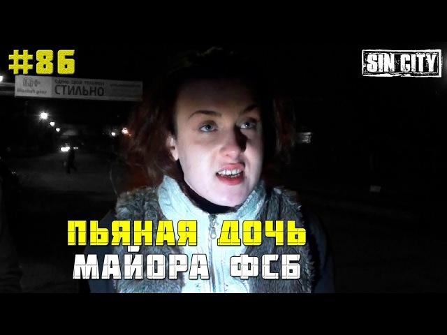 Город Грехов 86 - Пьяная дочь майора ФСБ