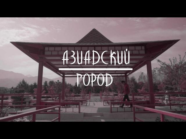Аль-Хайям - АзиАдский город (Казахстан 2017) на русском