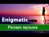 Enigmatic ДЛЯ СЕКСА Сборник красивой и ритмичной музыки - Relax music