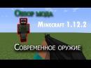 Обзор мода на современное оружие в minecraft 1.12.2