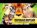 Мадагаскар 2 на русском языке. Все серии прохождения игры. Полная версия