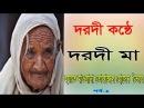 Dorodi Maa Bangla waz I Mawlana Tofajjel Part 1