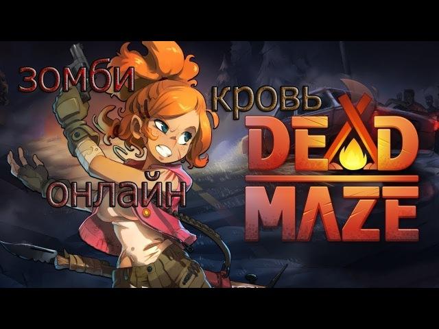 Dead Maze 1 ВИЖИВАЕМ