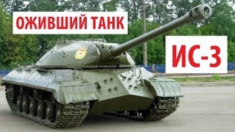 Оживший танк ИС 8