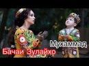 Бачаи Зулайхо Махмадшоева Мухаммад Красавчик 2018