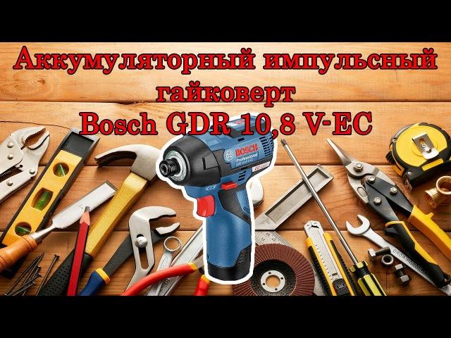 Аккумуляторный ударный гайковёрт Bosch GDR 12V-110 Impact Driver Professional (GDR 10,8 V EC)